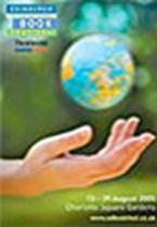 2005 Public Programme